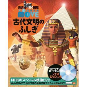 講談社の動く図鑑 EX MOVE  古代文明のふしぎ|umd-tsutayabooks
