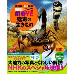講談社の動く図鑑move EX MOVE 猛毒の生きもの  編:講談社 監:今泉忠明