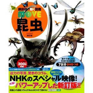 『動く図鑑MOVE昆虫』が他の図鑑とちがうところは、なんといっても、珍しい生態写真と映像の数々です。...