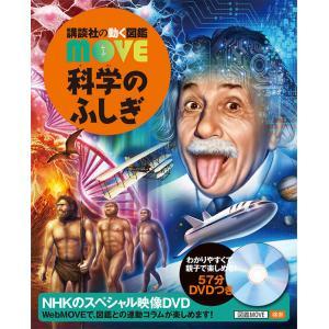 科学のふしぎ (講談社の動く図鑑MOVE) umd-tsutayabooks