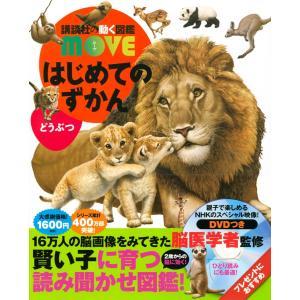 はじめてのずかん どうぶつ (講談社の動く図鑑MOVE) umd-tsutayabooks