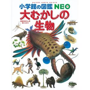 小学館の図鑑NEO 大むかしの生物|umd-tsutayabooks