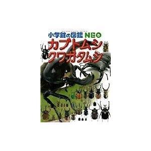 カブトムシ・クワガタムシ  小学館 図鑑NEO |umd-tsutayabooks