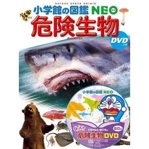 小学館の図鑑NEO 危険生物 DVDつき 小学館|umd-tsutayabooks
