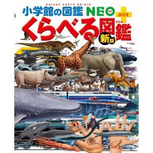 [新版] くらべる図鑑 小学館の図鑑 NEO+プラス