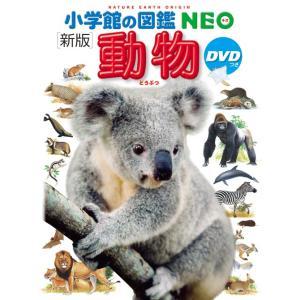 小学館の図鑑NEO<新版> 動物 DVDつき|umd-tsutayabooks