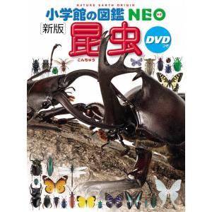 小学館の図鑑NEO<新版> 昆虫 DVDつき|umd-tsutayabooks