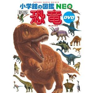 小学館の図鑑NEO<新版> 恐竜 DVDつき|umd-tsutayabooks