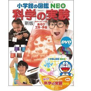 [新版]科学の実験 DVDつき あそび・工作・手品 (小学館の図鑑NEO) umd-tsutayabooks