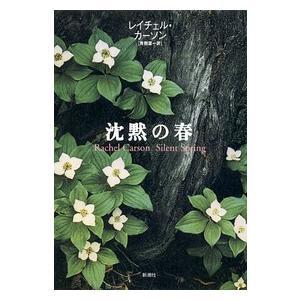 沈黙の春  レイチェル・カーソン/著  青樹簗一/訳|umd-tsutayabooks