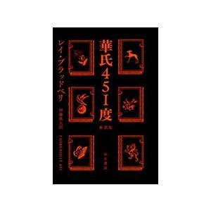華氏451度 <新訳版>|umd-tsutayabooks