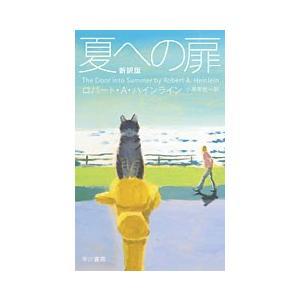 夏への扉 <新訳版>|umd-tsutayabooks