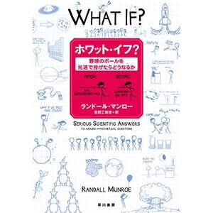 ホワット・イフ? 野球のボールを光速で投げたらどうなるか|umd-tsutayabooks