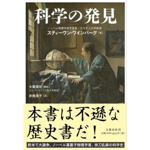 科学の発見 スティーヴン・ワインバーグ 赤根洋子訳  文藝春秋|umd-tsutayabooks