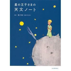 星の王子さまの天文ノート|umd-tsutayabooks