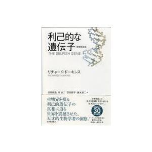 利己的な遺伝子 <増補新装版>|umd-tsutayabooks