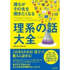 誰もがその先を聞きたくなる 理系の話大全|umd-tsutayabooks