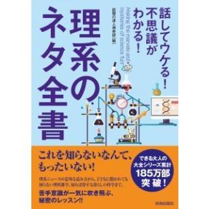 話してウケる!不思議がわかる!理系のネタ全書|umd-tsutayabooks
