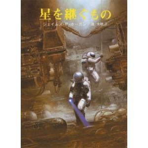 星を継ぐもの|umd-tsutayabooks