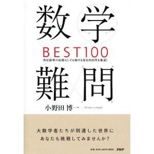 数学難問BEST100|umd-tsutayabooks