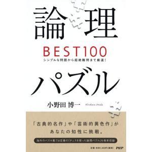 論理パズルBEST100  シンプルな問題から超絶難問まで厳選!|umd-tsutayabooks