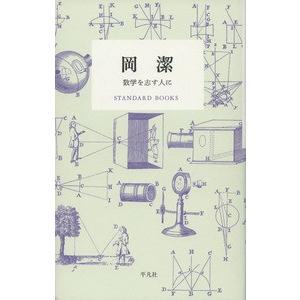 岡潔 数学を志す人に|umd-tsutayabooks