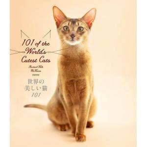 世界の美しい猫101  パイインターナショナル|umd-tsutayabooks