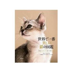 本書は猫の魅力をたっぷりと語り、ヤマネコがいかにして野生生活を捨てて温かな家庭での生活を手に入れたの...