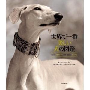 ベストセラー本『世界で一番美しい猫の図鑑』の カメラマン、著者による至高の犬ガイド  犬と人との関係...