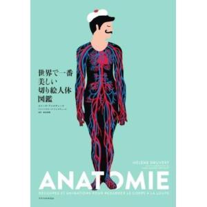 世界で一番美しい切り絵人体図鑑|umd-tsutayabooks