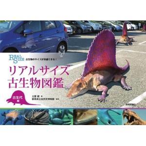 リアルサイズ古生物図鑑 古生代編 土屋健 1978〜 の商品画像|ナビ