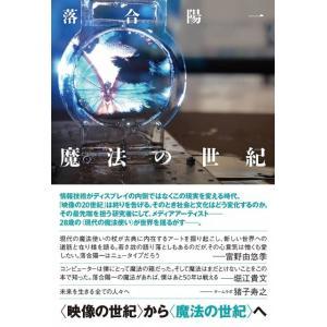 「魔法の世紀」|umd-tsutayabooks
