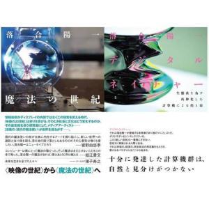 6/15発売予定 送料無料 落合陽一 セット販売 「デジタルネイチャー 生態系を為す汎神化した計算機による侘と寂」&「魔法の世紀」|umd-tsutayabooks