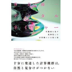 6/15発売予定 落合陽一最新刊!「デジタルネイチャー 生態系を為す汎神化した計算機による侘と寂」|umd-tsutayabooks
