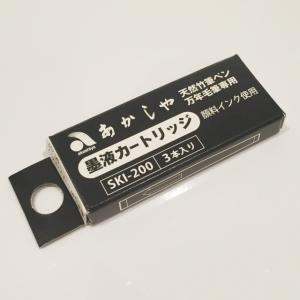 あかしや 天然竹筆ペン専用 替え墨液(顔料)インク 3本入り umd-tsutayabooks