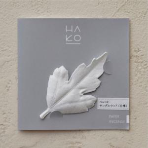 葉っぱのお香 HAKO(ハコ)No.4 サンダルウッド|umd-tsutayabooks