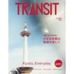 TRANSIT48 小さな京都の物語を旅して|umd-tsutayabooks