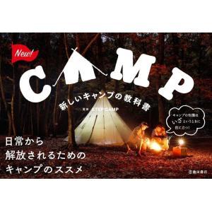 新しいキャンプの教科書 監修:STEPCAMP 池田書店|umd-tsutayabooks