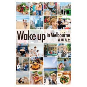 【限定ステッカー付き事前予約】『WAKE UP! in メルボルン バイリンガールちかのプチ移住生活』 著:吉田ちか 世界文化社