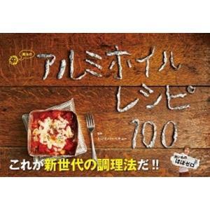 魔法のアルミホイルレシピ100 監修:たけだバーベキュー  ヨシモトブックス|umd-tsutayabooks