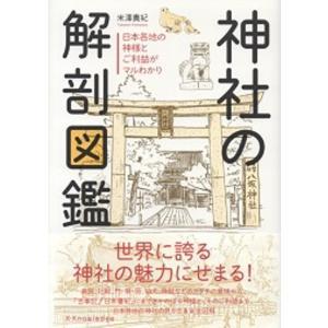 神社の解剖図鑑 著:米澤貴紀 株式会社エクスナレッジ|umd-tsutayabooks