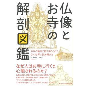 仏像とお寺の解剖図鑑  著者: スタジオワーク  エクスナレッジ|umd-tsutayabooks