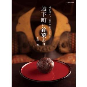 城下町に銘菓あり 著:玉井 恵 玄光社|umd-tsutayabooks