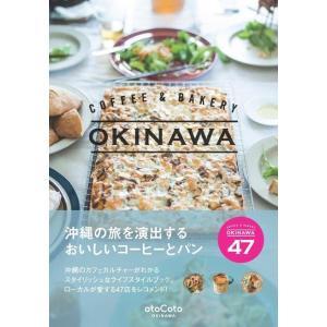COFFEE&BAKERY OKINAWA 沖縄の旅を演出するおいしいコーヒーとパン|umd-tsutayabooks