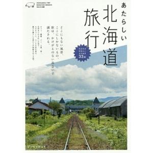 あたらしい北海道旅行 セソコマサユキ 著 WAVE出版|umd-tsutayabooks