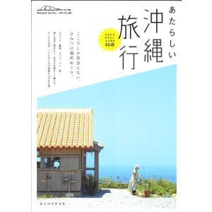 沖縄のカフェやパン屋、工房、宿などを紹介するガイドブック。 と同時に、この本にあるのは、沖縄で暮らす...