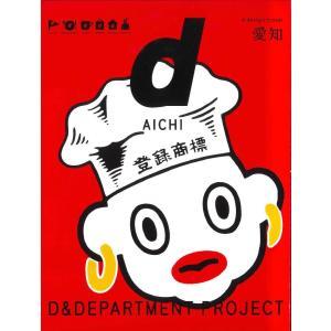 d design travel 愛知|umd-tsutayabooks