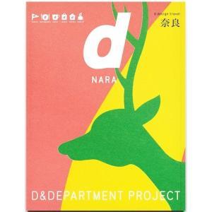 d design travel 奈良|umd-tsutayabooks
