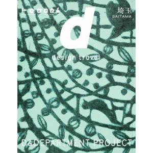 d design travel 21 SAITAMA D&DEPARTMENT PROJECT D&DEPARTMENT PROJECT|umd-tsutayabooks