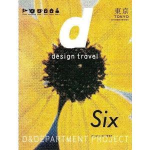 改訂版 d design travel TOKYO 編集:D&DEPARTMENT PROJECT|umd-tsutayabooks